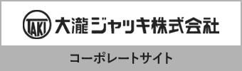 大瀧ジャッキ株式会社